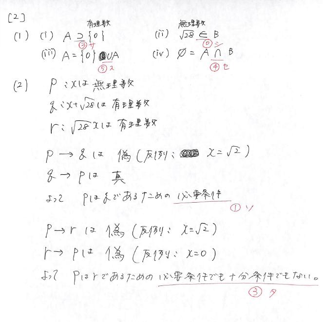 sugaku-1a_ans_sa02