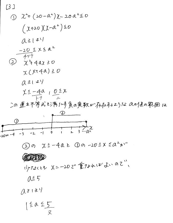 sugaku-1a_ans_sa03