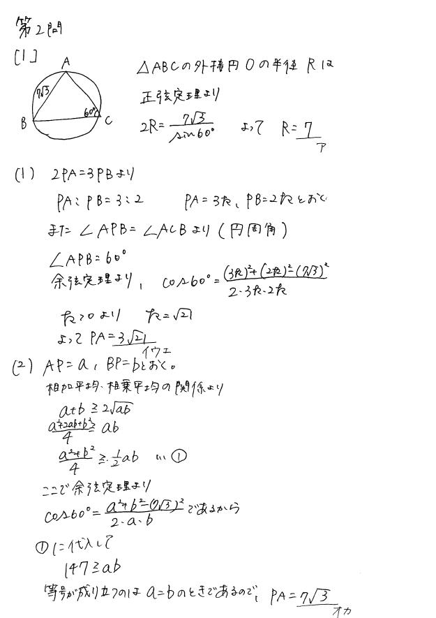 sugaku-1a_ans_sa04_dai2_1_1