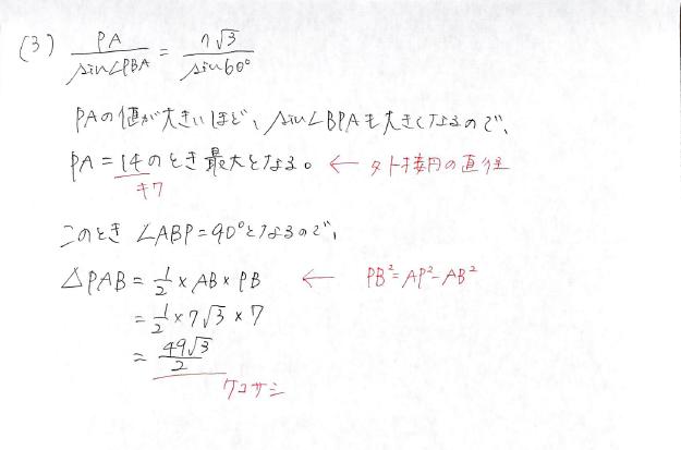 sugaku-1a_ans_sa04_dai2_1_3