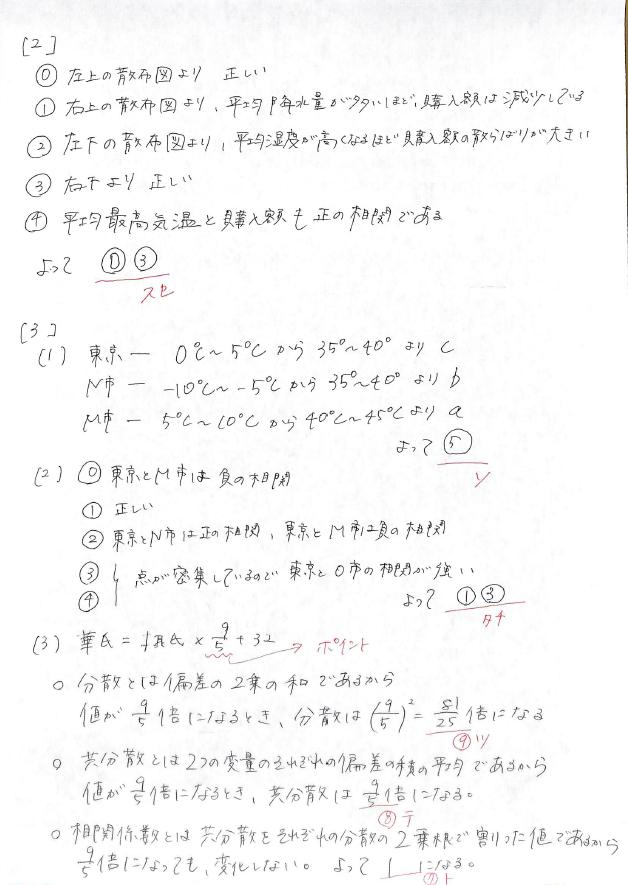 sugaku-1a_ans_sa04_dai2_2_3
