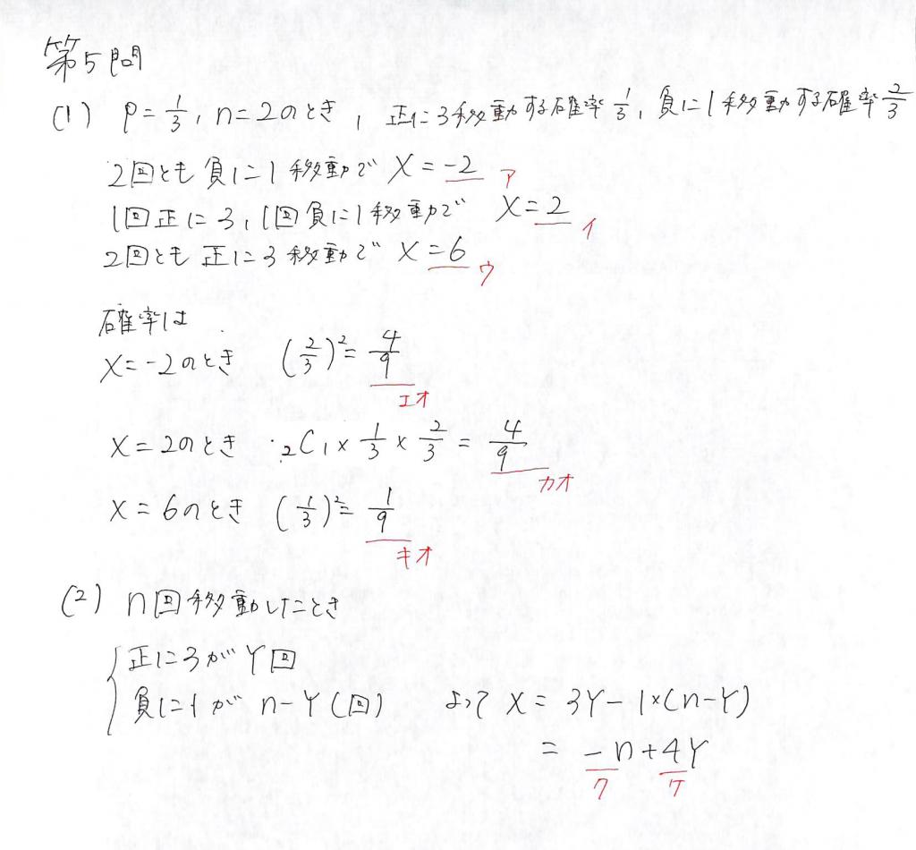 sugaku-2b_ans_dai5_1
